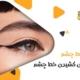 انواع-خط-چشم-و-آموزش-کشیدن-خط-چشم