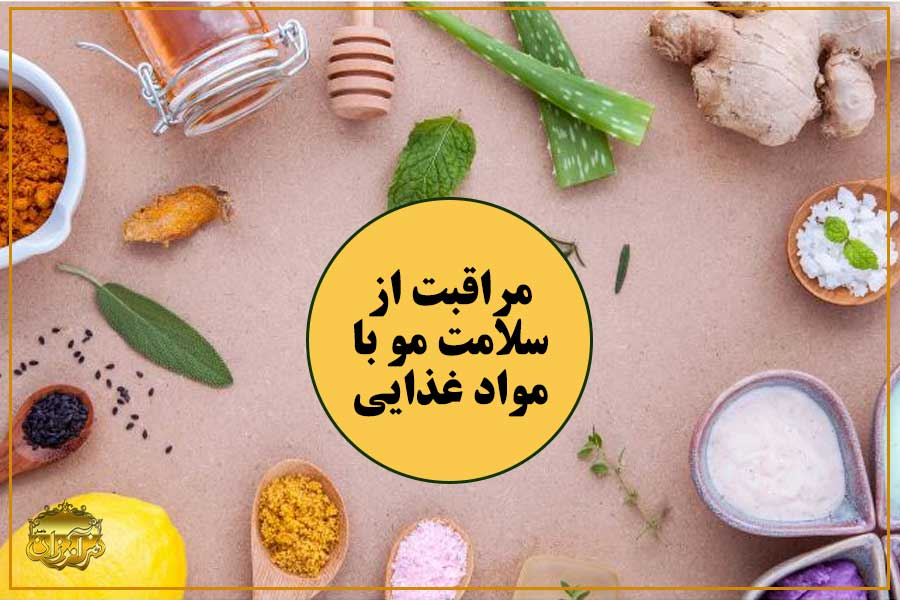 مراقبت از سلامت مو با مواد غذایی