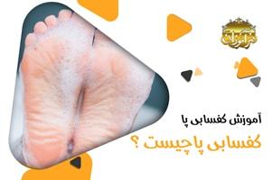 کفسابی پا چیست ؟ آموزش کفسابی پا