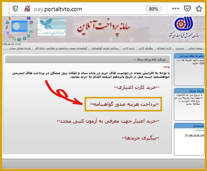 سایت سامانه پرداخت آنلاین